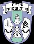 Kiryat_Shmona-150